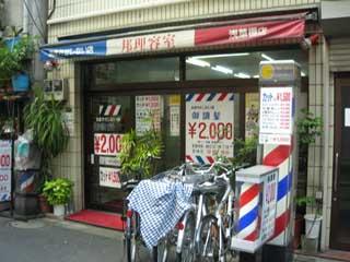barber shop jepang