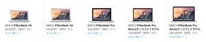 Harga macbook di Jepang 2014