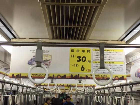 @ EF510_509G : PEngumuman bahwa kereta ini melayani rute terakhir kalinya