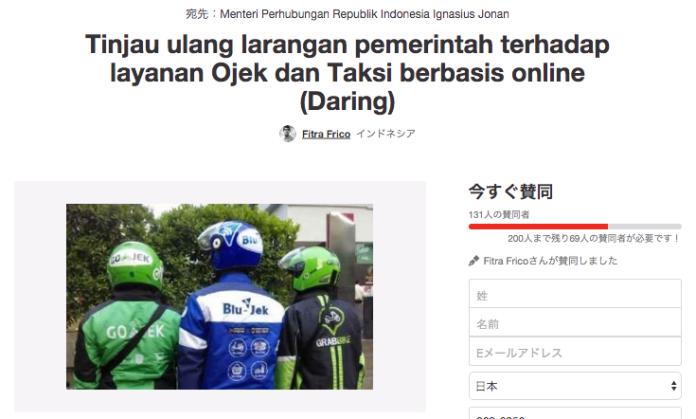 petisi cabut larangan ojek online