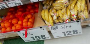pisang jepang